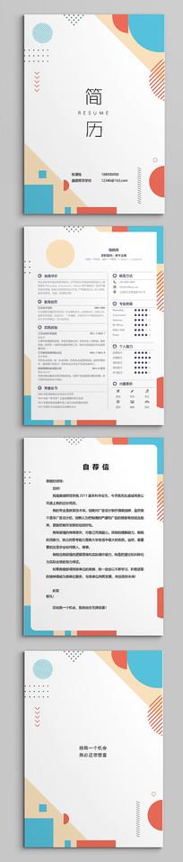 创意时尚彩色成套简历Word简历模板