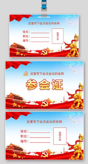 红色党政政府机关单位会议胸牌参会证设计