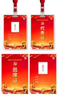 红色党政政府机关单位会议胸牌代表证设计