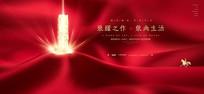 红色大气房地产开盘广告设计