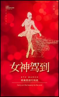 红色大气女神驾到妇女节海报设计