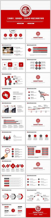 红色简约中国工商银行PPT