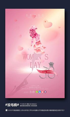 简约创意三八妇女节海报设计