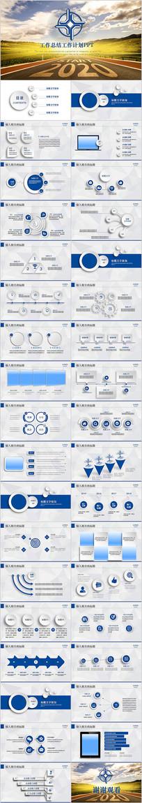蓝色微立体中国交通建设集团PPT