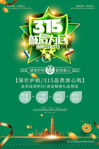绿色大气诚信315海报设计