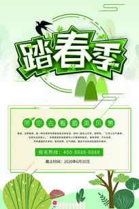 绿色踏春季海报