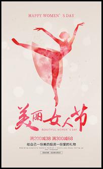 水彩小清新38女神节海报设计