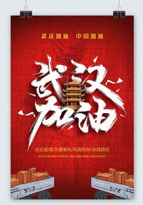 武汉加油手写大气海报