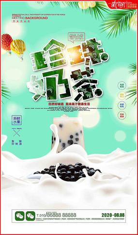 夏季饮品珍珠奶茶海报设计