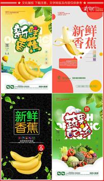 新鲜香蕉蔬果香蕉海报设计