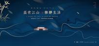 新中式意境房地产广告提案