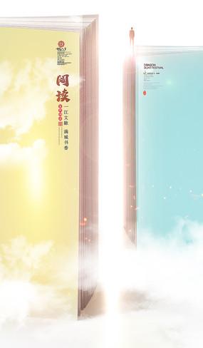 中国风全民阅读读书海报