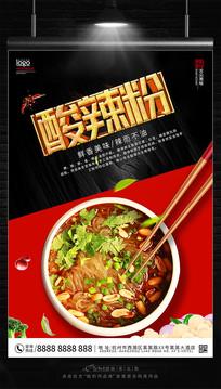 中国美食酸辣粉海报