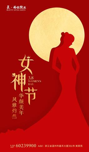创意简洁三八妇女节海报