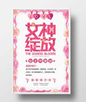 粉色三八妇女节女神绽放海报