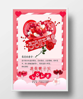 粉色三八妇女节女王节表彰大会海报