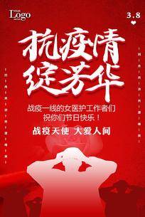 抗疫情绽芳华妇女节海报