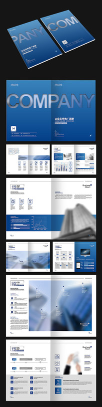 蓝色高端企业画册