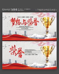 梦想与荣誉企业公司文化展板设计