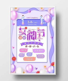 三八女神节表彰大会海报