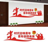 学校共青团文化墙设计