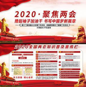 2020全国两会图片展板