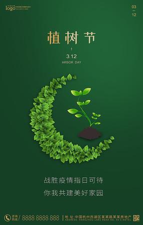 312植树节公益宣传海报 PSD
