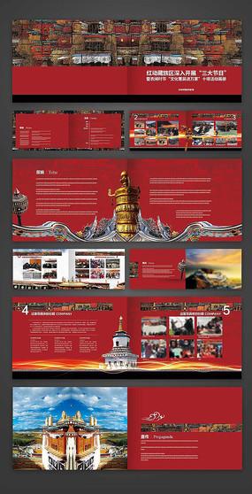 藏族特点画册 PSD