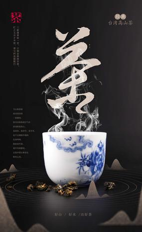 茶道宣传海报