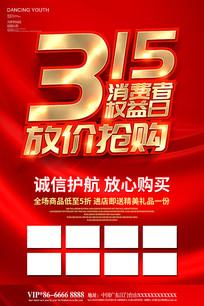 诚信315消费者权益保护日海报