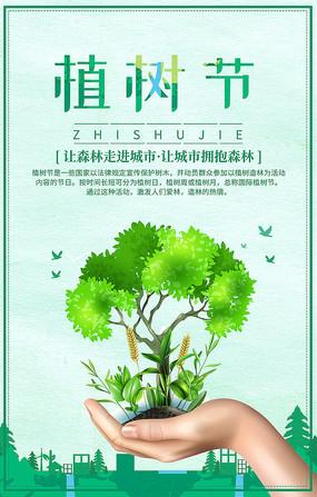 创意312植树节主题海报 PSD