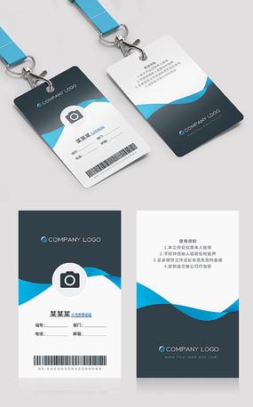创意高端公司企业员工工作证胸卡