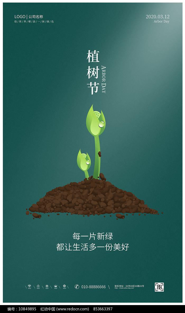 创意简约植树节海报设计