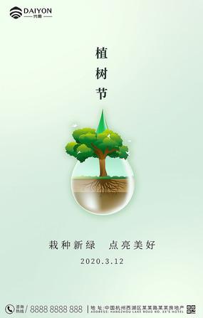 创意简约植树节海报设计 PSD