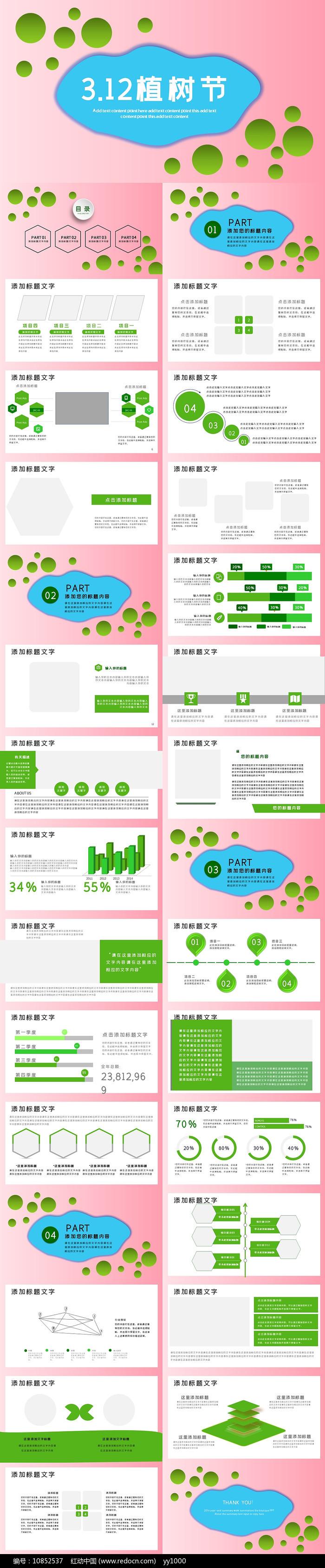 创意绿色312植树节PPT模板