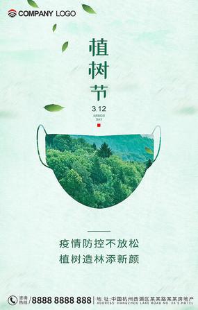 创意绿色小清新植树节海报 PSD