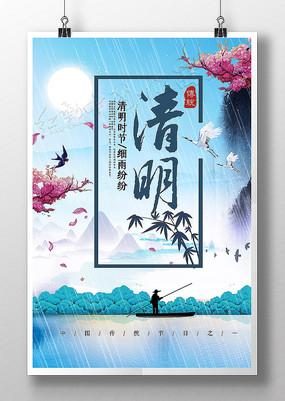 創意水彩清明節宣傳海報圖片