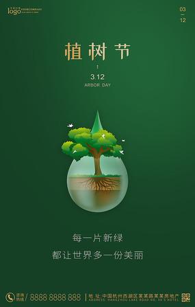 高端创意地产植树节海报设计 PSD