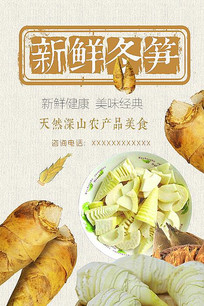 高端大气绿色新鲜冬笋海报