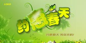 高端大气绿色约惠春天促销海报