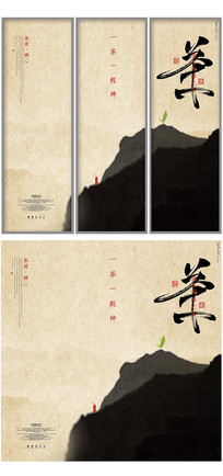 古典中国风意境茶禅文化挂画