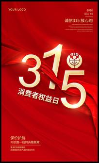 红色315消费者权益日宣传海报