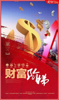 红色大气金融理财财富阶梯文化展板