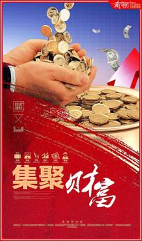 红色大气金融理财集聚财富文化展板