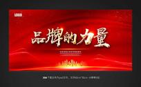 红色高端相信品牌的力量背景板