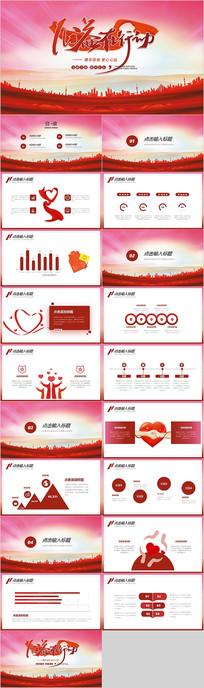红色公益慈善活动策划PPT模板
