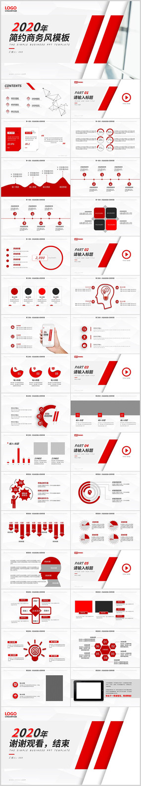 红色简约2020年商务风商务ppt模板
