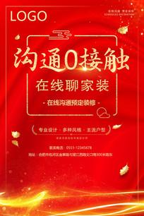 红色丝绸质感在线装修宣传海报