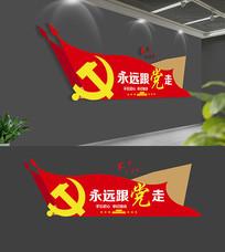 红色永远跟党走党建文化墙模板