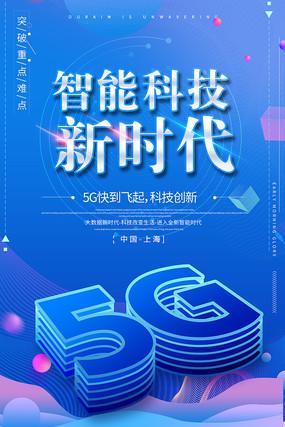 简约5G新时代海报设计